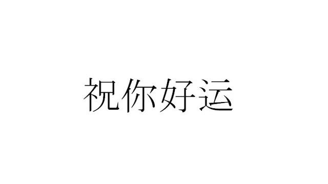 Milyen nyelvű felirat ez?